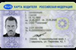 Карта Водителя СКЗИ лицевая сторона